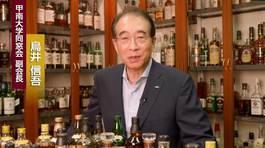オール甲南14鳥井信吾大学同窓会副会長