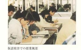 仮設校舎での授業風景(阪神・淡路大震災後)