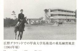 広野グラウンドでの馬術部練習風景(1964年頃)