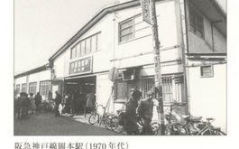 阪急岡本駅(1970年代)