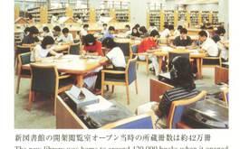 新図書館オープン