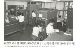 真空管式計算機IBM650(1962年当時)