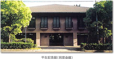 平生記念館(同窓会館)