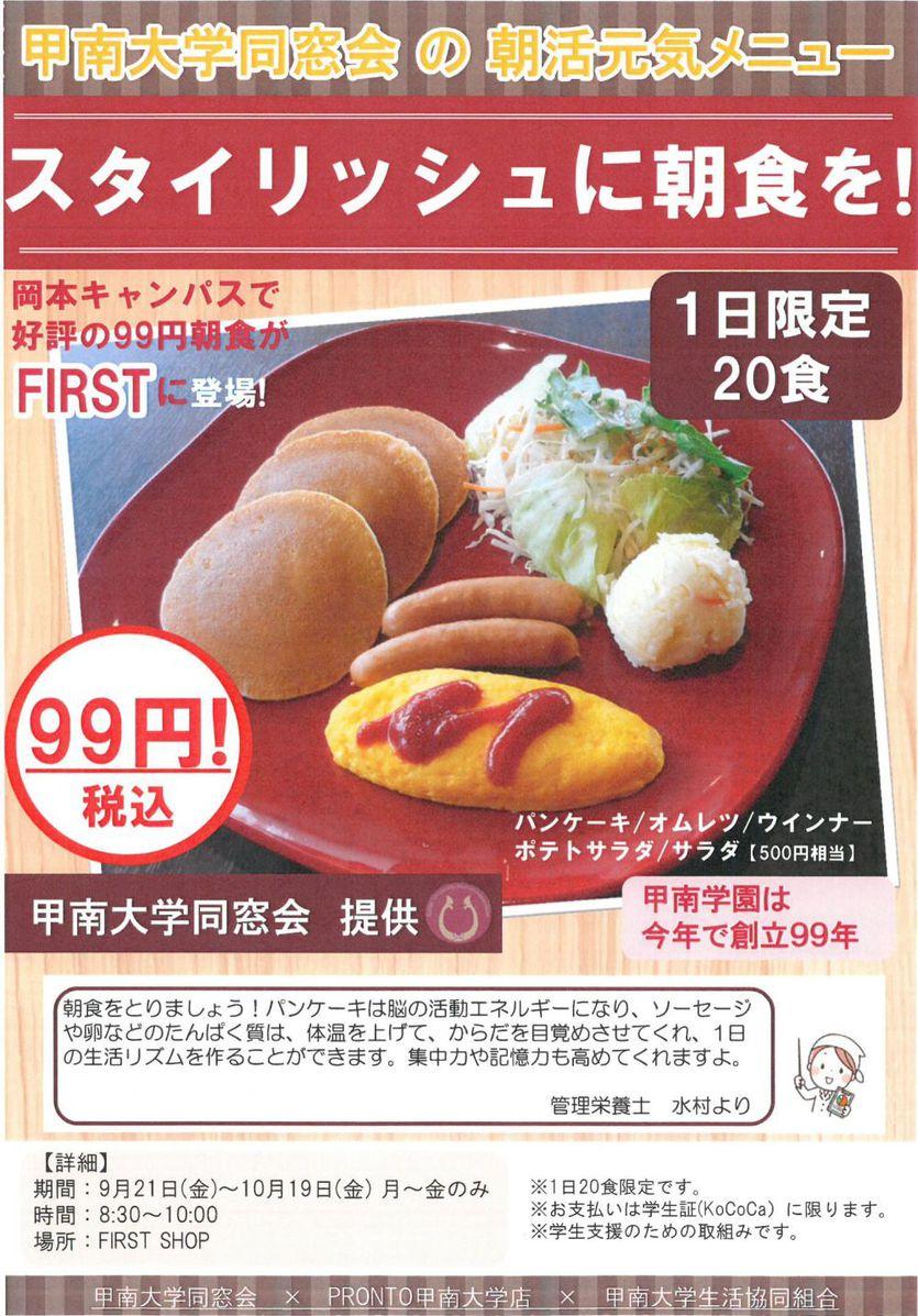 朝活元気メニュー「スタイリッシュに朝食を!」展開中