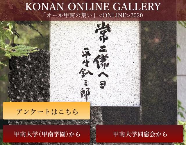 <KONAN ONLINE GALLERY>甲南の魅力再発見!